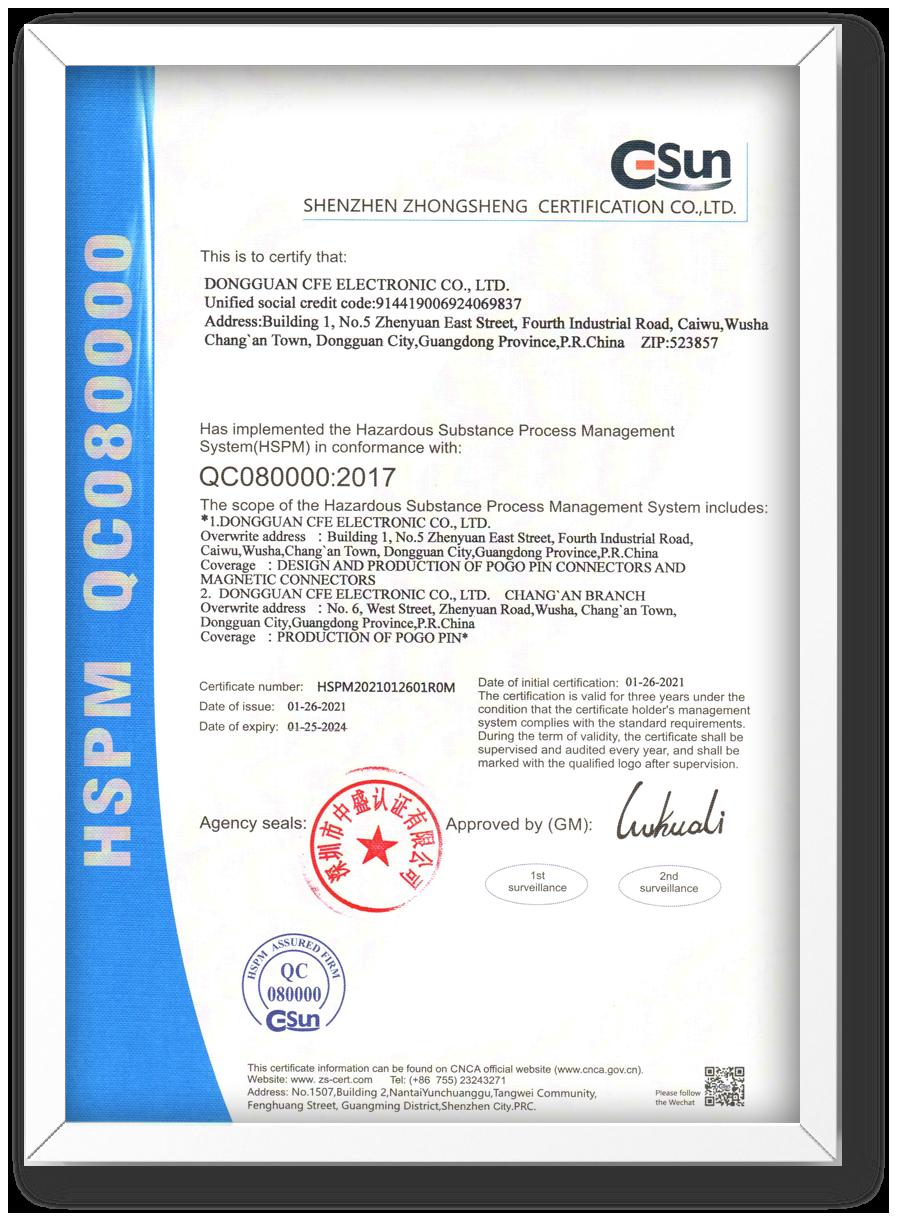 CFE-QC080000:2017